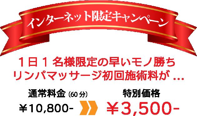 campaign-linpa-1